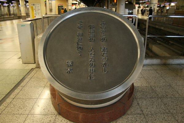 http://www.golgodenka.com/reports/railway/monument/ueno-station-ishikawa-takuboku01/ueno-station-ishikawa-takuboku01.html